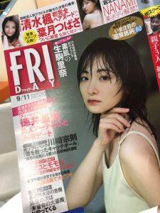 明日、一緒に講演する岩本光弘さんが 昨日発売9/11号のフライデーに!